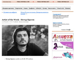 Petar Krusev - Artist of the week